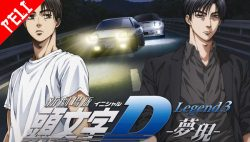 New Initial D Movie: Legend 3 – Mugen [Sub Español] [Mega] [01/01]